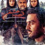 دانلود فیلم ایرانی قصه عشق پدرم