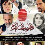 دانلود فیلم ایرانی هزار سال با تو