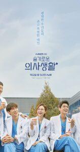 دانلود سریال کره ای پلی لیست بیمارستان 2020 Hospital Playlist