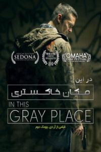 دانلود فیلم در این مکان خاکستری In This Gray Place 2018
