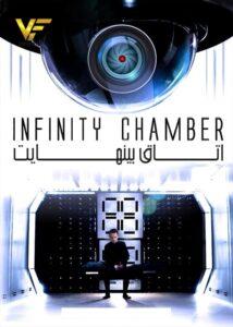 دانلود فیلم اتاق بی نهایت Infinity Chamber 2016