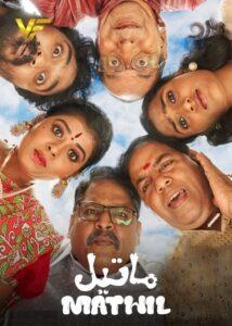دانلود فیلم هندی ماتیل Mathil 2021