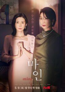دانلود سریال کره ای مال من 2021 Mine