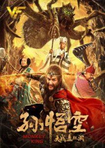 دانلود فیلم چینی میمون شاه Monkey King 2020