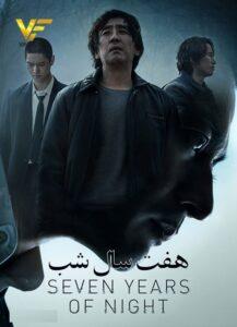دانلود فیلم کره ای هفت سال شب Night of 7 Years 2018