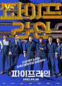 دانلود فیلم کره ای خط لوله Pipeline 2021