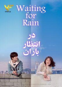 دانلود فیلم کره ای در انتظار باران Waiting for Rain 2021
