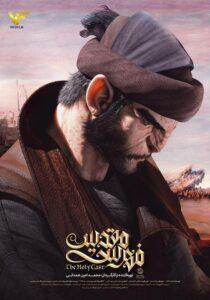 دانلود انیمیشن ایرانی فهرست مقدس