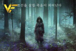 دانلود قسمت ویژه سریال کره ای پادشاهی 2021 Kingdom: Ashin-jeon