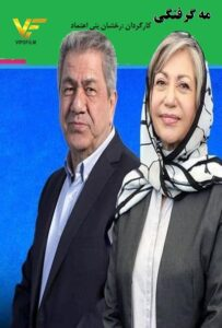 دانلود فیلم ایرانی مه گرفتگی