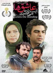دانلود فیلم ایرانی عاشق ها ایستاده می میرند