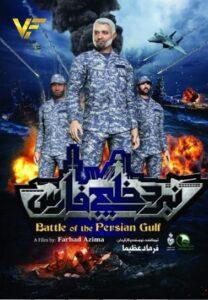 دانلود انیمیشن نبرد خلیج فارس ( Battle of Persian Gulf II )
