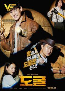 دانلود فیلم کره ای دزدان مقبره Collectors 2020