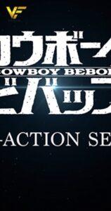 دانلود سریال کابوی بیباپ 2021 Cowboy Bebop