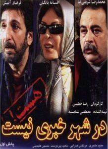دانلود فیلم ایرانی در شهر خبری نیست هست
