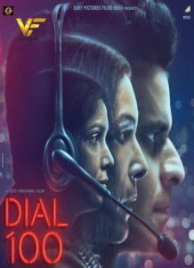 دانلود فیلم هندی 100 را بگیر Dial 100 2021