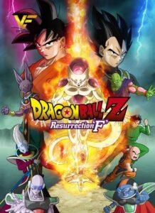 دانلود انیمیشن Dragon Ball Z: Resurrection F 2015 دوبله فارسی