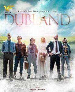 دانلود فیلم ایرانی دابلند