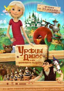 دانلود انیمیشن سفر جادویی به اوز 2017 Fantastic Journey to Oz
