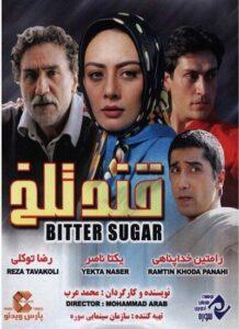دانلود فیلم ایرانی قند تلخ
