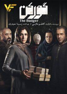 دانلود فیلم ایرانی گورکن (The Badger)
