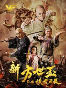 دانلود فیلم چینی هونگ بوکسینگ Hong Boxing 2020