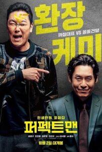 دانلود فیلم کره ای بهترین مرد Man of Men 2019