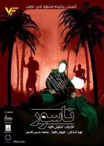 دانلود انیمیشن ایرانی ناسور