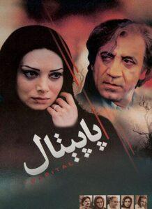 دانلود فیلم ایرانی پاپیتال