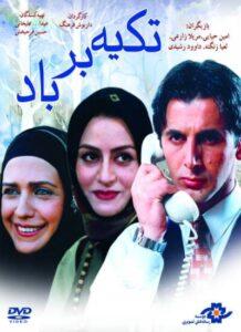 دانلود فیلم ایرانی تکیه بر باد