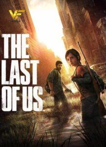 دانلود انیمیشن آخرین نفرات ما The Last of Us 2017 دوبله فارسی