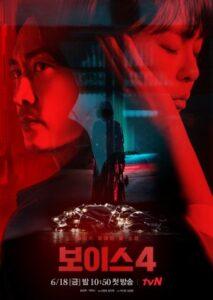 دانلود سریال کره ای صدای 4: ساعت قضاوت Voice 4: Judgment Hour 2021