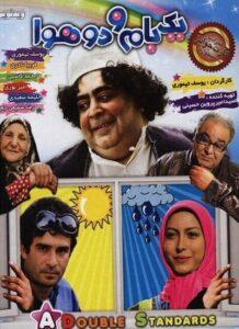 دانلود فیلم ایرانی یک بام و دو هوا