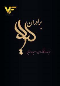 دانلود فیلم ایرانی برادران لیلا