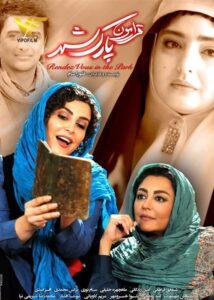 دانلود فیلم ایرانی قرارمون پارک شهر