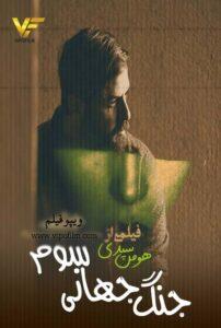 دانلود فیلم ایرانی جنگ جهانی سوم