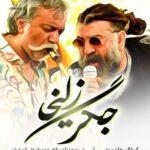 دانلود فیلم ایرانی جگر زلیخا