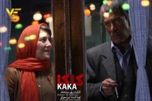 دانلود فیلم ایرانی دریا موج کاکا