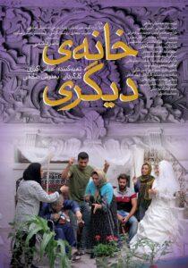 دانلود فیلم ایرانی خانه دیگری