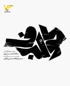 دانلود فیلم ایرانی کولبرف