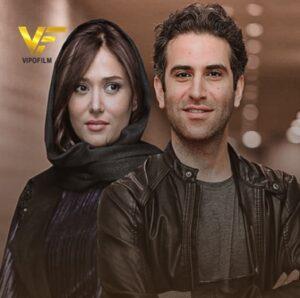 دانلود فیلم ایرانی ملاقات خصوصی