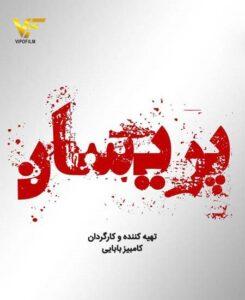 دانلود فیلم ایرانی پریسان