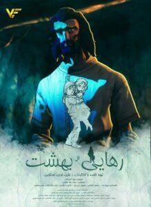 دانلود انیمیشن ایرانی رهایی از بهشت