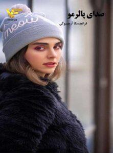 دانلود فیلم ایرانی صدای پالرمو