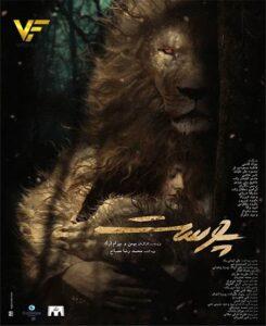 دانلود فیلم ایرانی پوست