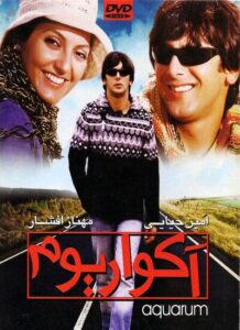 دانلود فیلم ایرانی آکواریوم