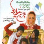 دانلود فیلم ایرانی برج میلاد