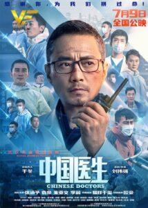 دانلود فیلم پزشکان چینی Chinese Doctors 2021