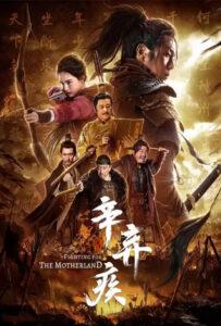 دانلود فیلم چینی نبرد در راه میهن Fighting for the Motherland 2020