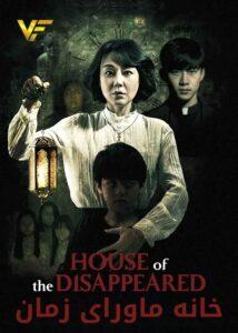 دانلود فیلم کره ای خانه ماورای زمان House of the Disappeared 2017